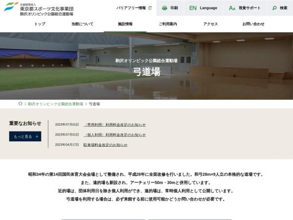 https://www.tef.or.jp/kopgp/kyudo_top.jsp