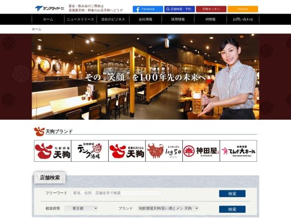 Screenshot of www.teng.co.jp