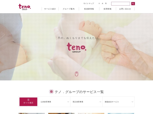 Screenshot of www.teno.co.jp
