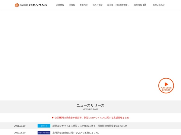 Screenshot of www.tenpo-r.co.jp