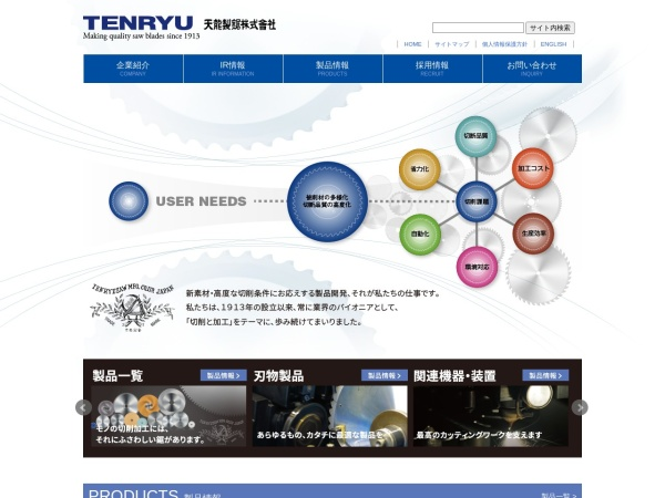 Screenshot of www.tenryu-saw.com