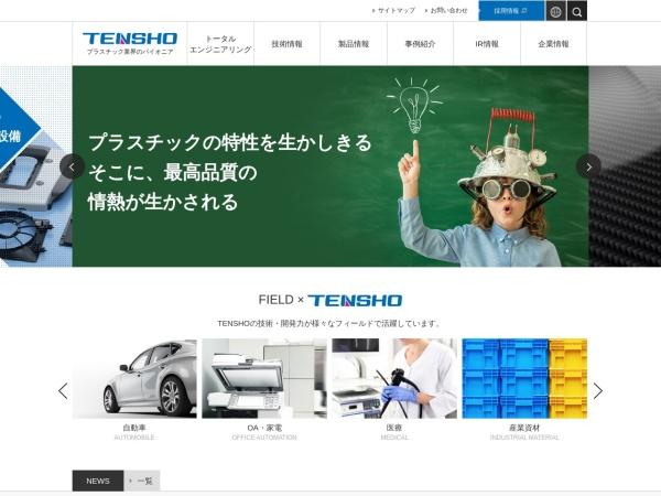 Screenshot of www.tensho-plastic.co.jp