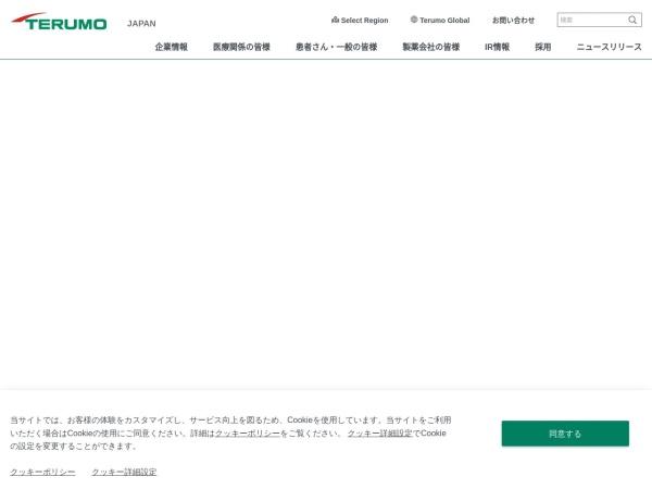 Screenshot of www.terumo.co.jp