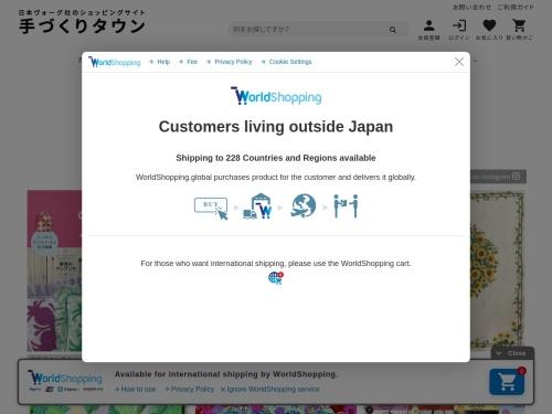 Screenshot of www.tezukuritown.com
