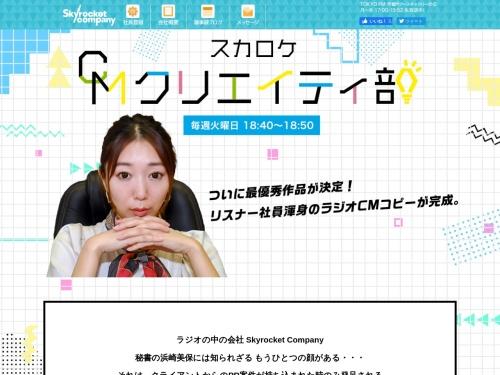 Screenshot of www.tfm.co.jp