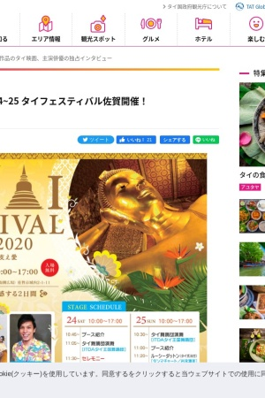 Screenshot of www.thailandtravel.or.jp