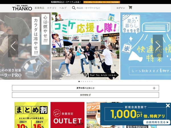 Screenshot of www.thanko.jp