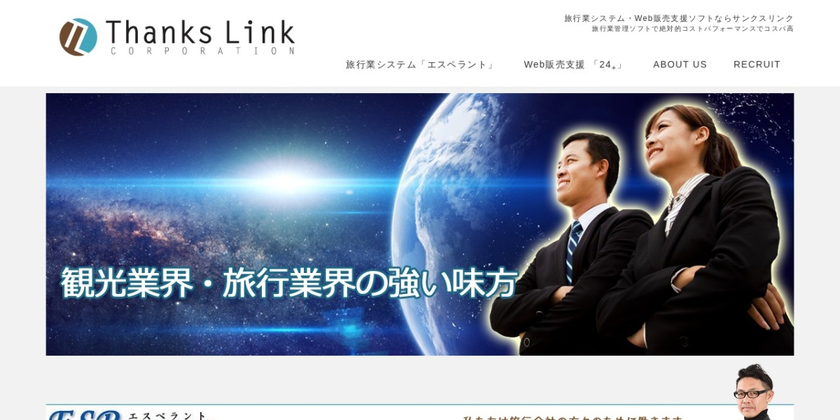 Screenshot of www.thankslink.co.jp
