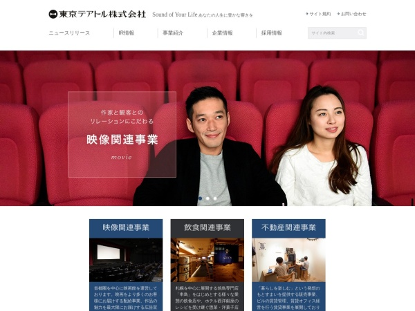 Screenshot of www.theatres.co.jp