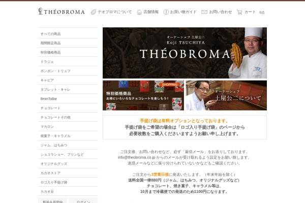 Screenshot of www.theobroma.co.jp