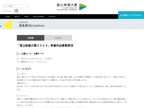 Screenshot of www.thinktoyama.jp