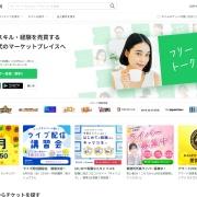 Screenshot of www.timeticket.jp