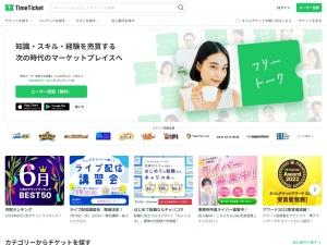 https://www.timeticket.jp/