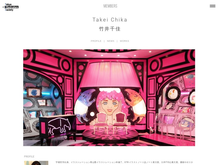 https://www.tis-home.com/takei-chika/