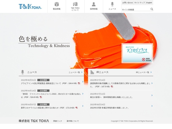 Screenshot of www.tk-toka.co.jp