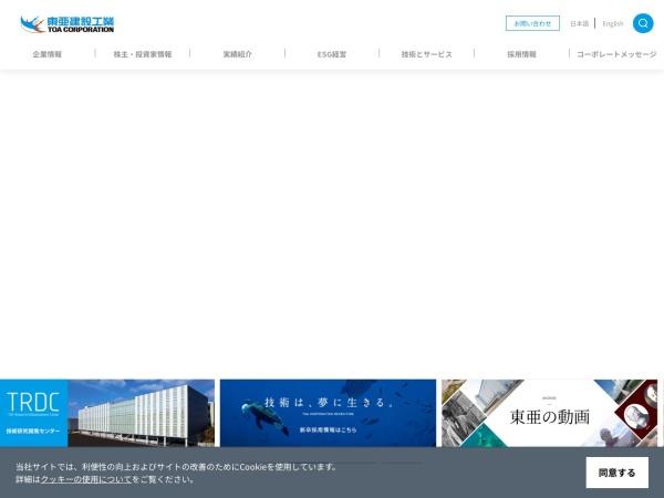 Screenshot of www.toa-const.co.jp