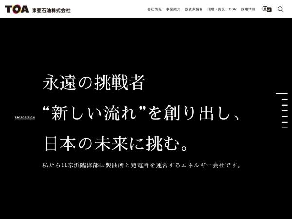 Screenshot of www.toaoil.co.jp