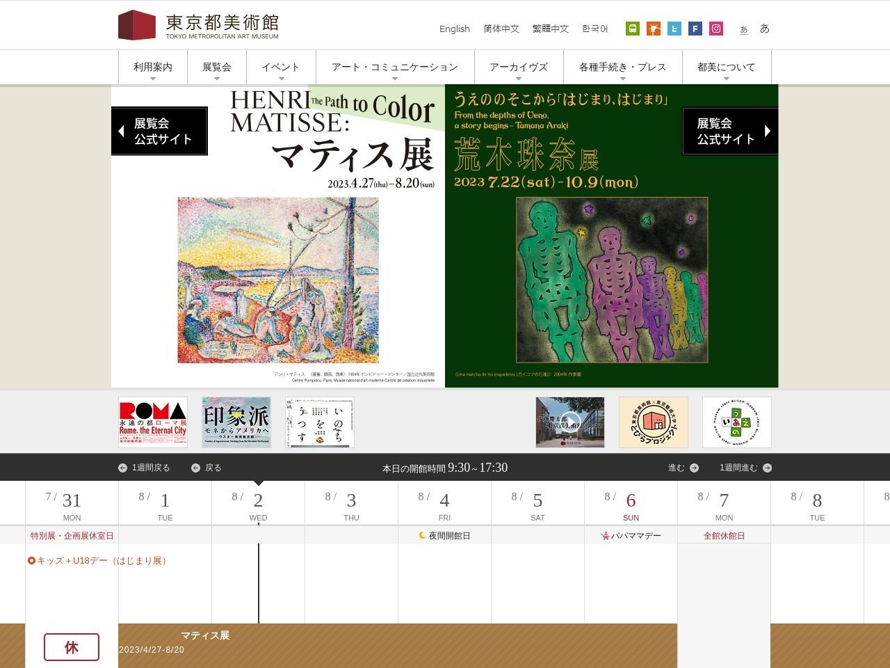 Screenshot of www.tobikan.jp