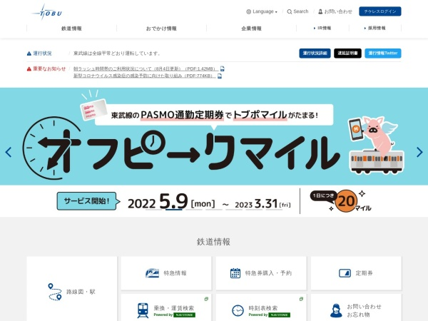 Screenshot of www.tobu.co.jp