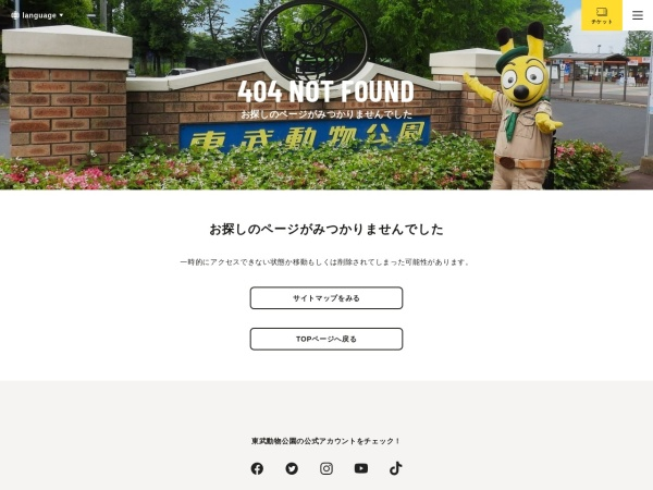 Screenshot of www.tobuzoo.com