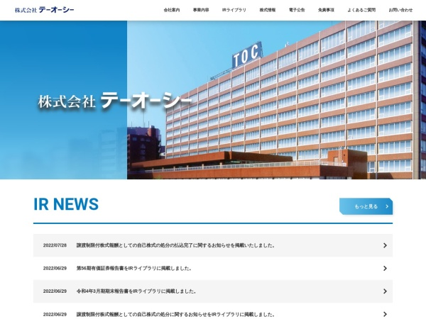 Screenshot of www.toc.co.jp