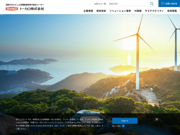 Screenshot of www.tocalo.co.jp