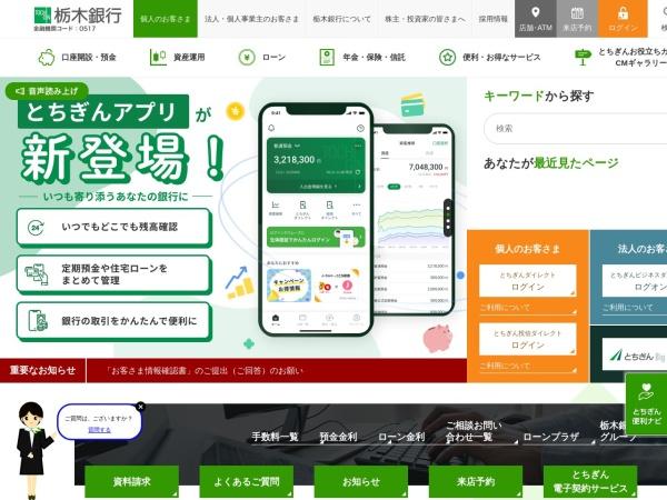 Screenshot of www.tochigibank.co.jp