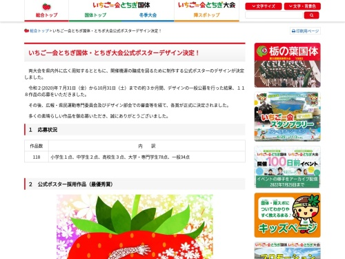 Screenshot of www.tochigikokutai2022.jp
