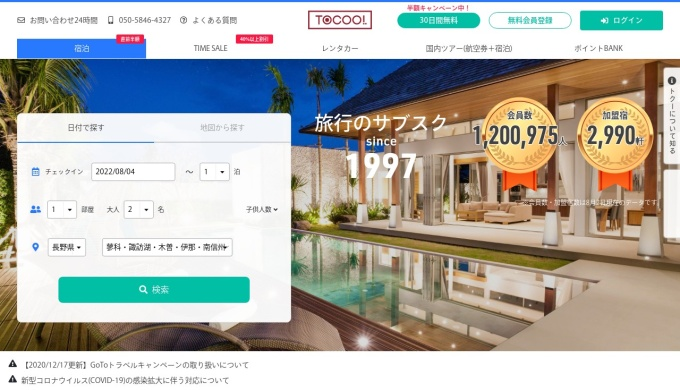 Screenshot of www.tocoo.jp