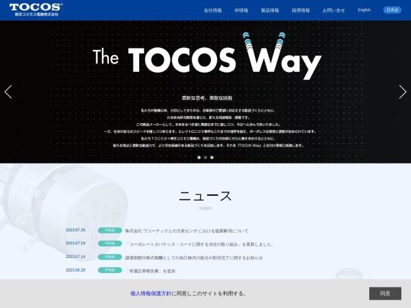 Screenshot of www.tocos-j.co.jp