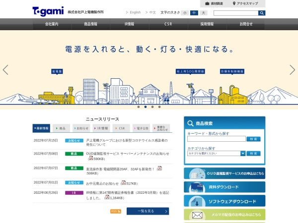 Screenshot of www.togami-elec.co.jp