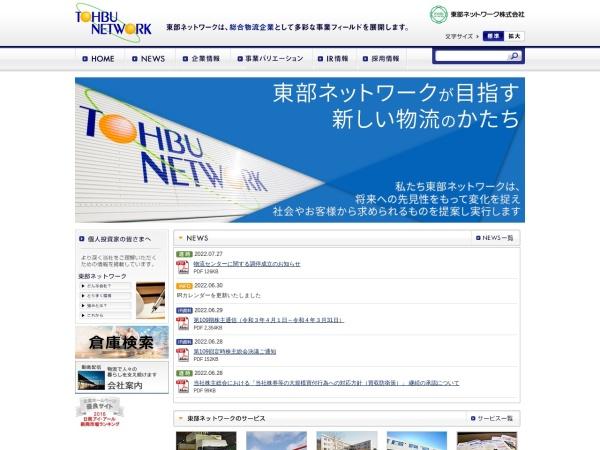 Screenshot of www.tohbu.co.jp