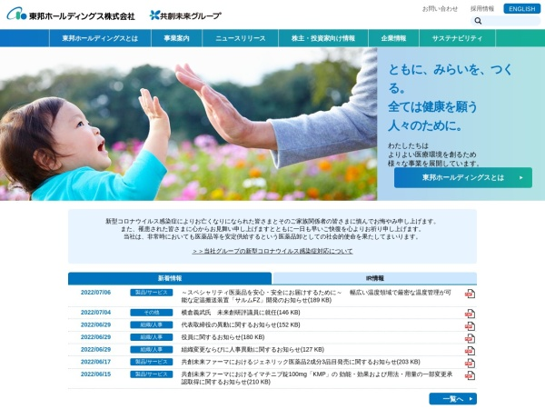Screenshot of www.tohohd.co.jp