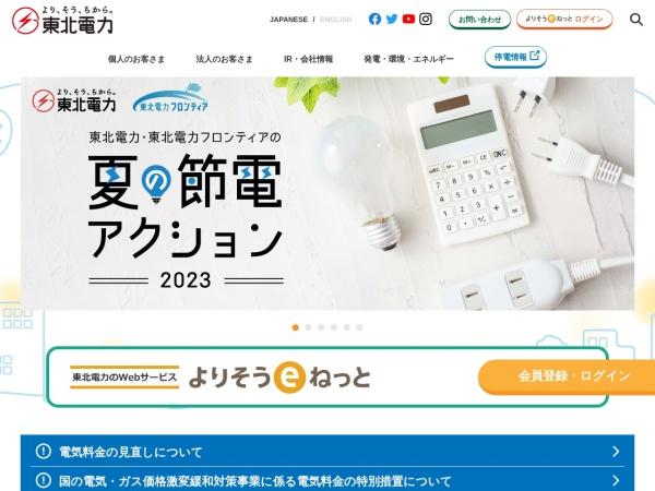 Screenshot of www.tohoku-epco.co.jp