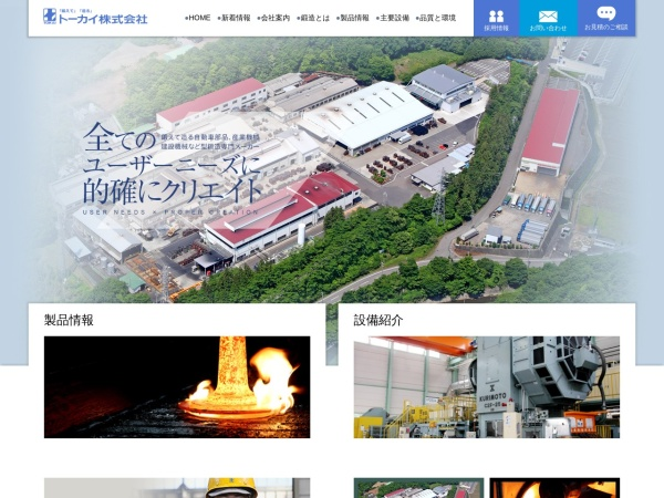 Screenshot of www.tokai-forge-ind.co.jp