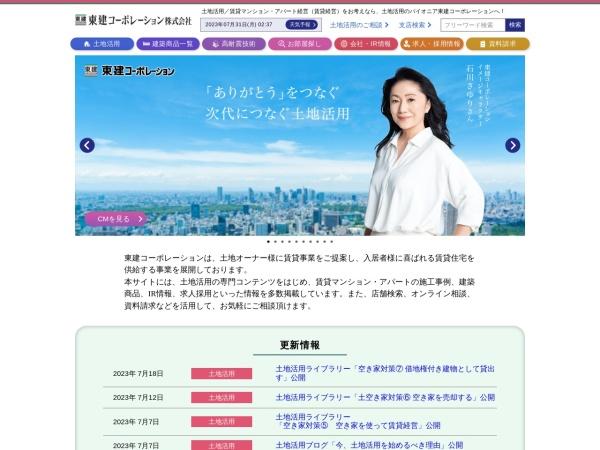 Screenshot of www.token.co.jp