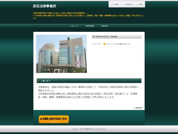 Screenshot of www.tokoro-law.jp