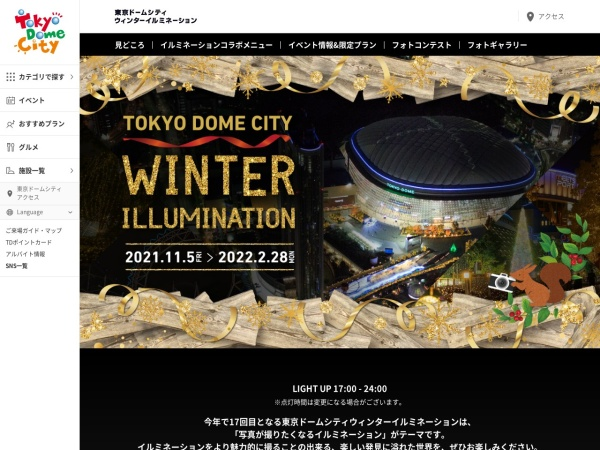 https://www.tokyo-dome.co.jp/illumination/