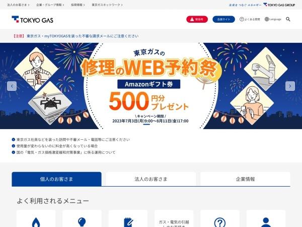 Screenshot of www.tokyo-gas.co.jp