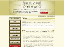 https://www.tokyo-kousai.com/