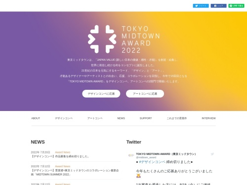 Screenshot of www.tokyo-midtown.com