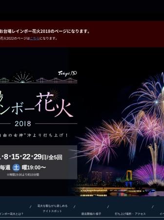Screenshot of www.tokyo-odaiba.net