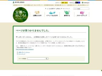 https://www.tokyo-park.or.jp/event/41760.html