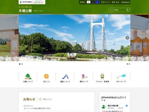 https://www.tokyo-park.or.jp/park/format/index020.html