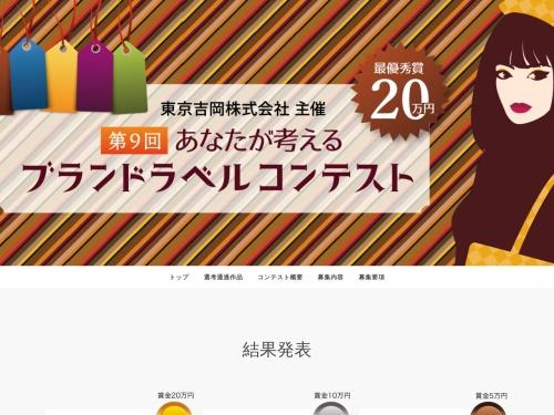 Screenshot of www.tokyo-yoshioka.co.jp