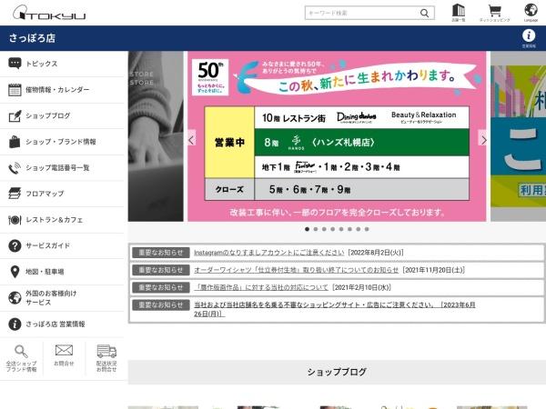 Screenshot of www.tokyu-dept.co.jp