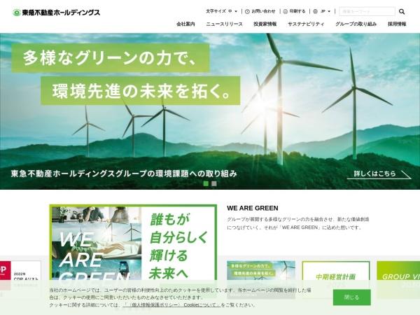 Screenshot of www.tokyu-fudosan-hd.co.jp