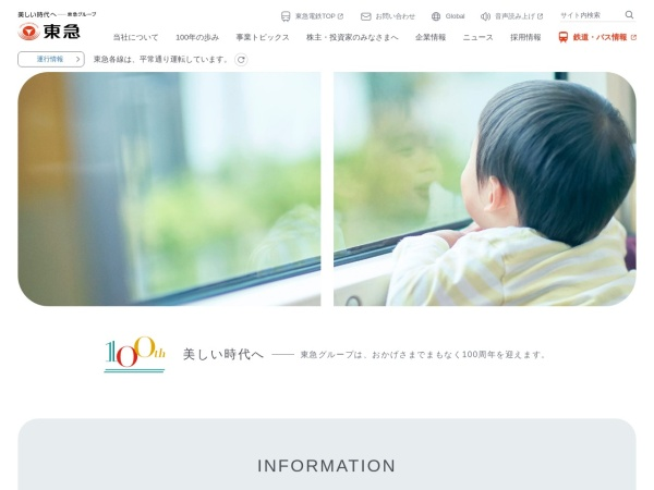 Screenshot of www.tokyu.co.jp