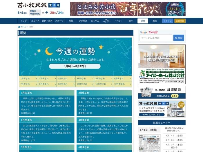 https://www.tomamin.co.jp/unsei/