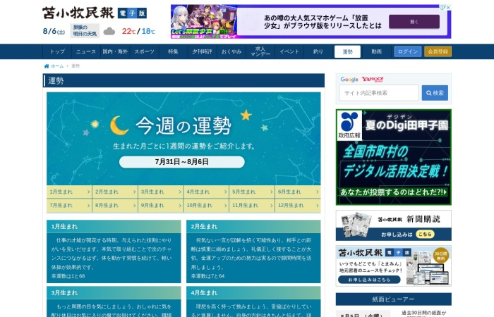 Screenshot of www.tomamin.co.jp